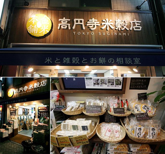 金米本舗 高円寺米穀店