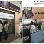 代官山たい焼き「黒鯛」KURODAI 新宿ルミネ2