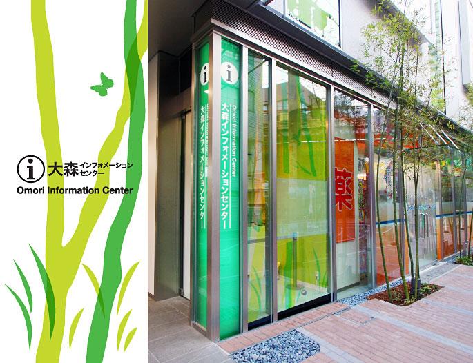 Omori Information Center