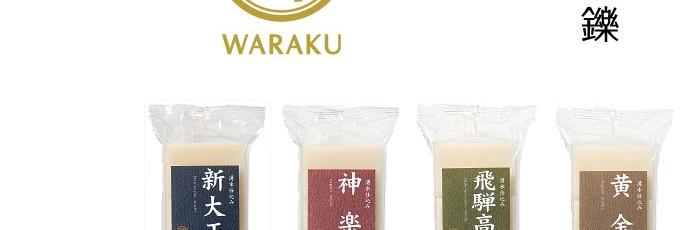 お餅の和鑠(わらく) WARAKU 無添加「湧水仕込み」