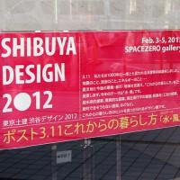 SHIBUYA DESIGN 2012