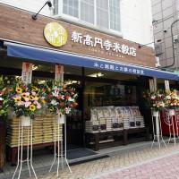 金米本舗 新高円寺米穀店 OPEN